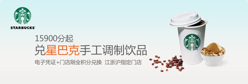 starbucks-平安万里通